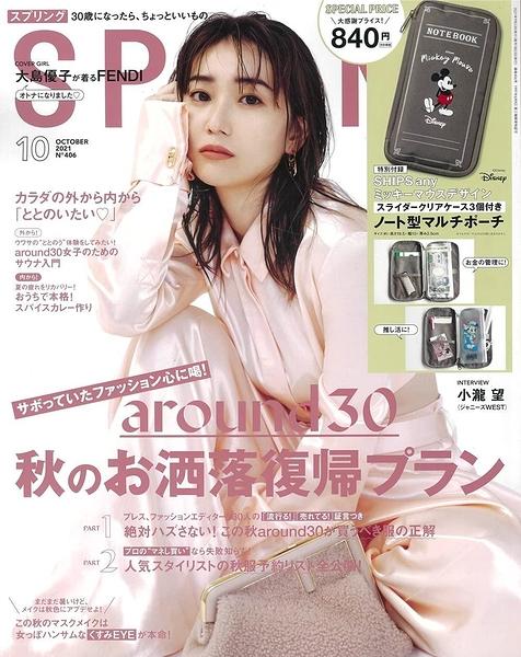 SPRING(2021.10)表紙:大島優子(附SHIPS any×米奇筆記本造型收納包)(日文雜誌)