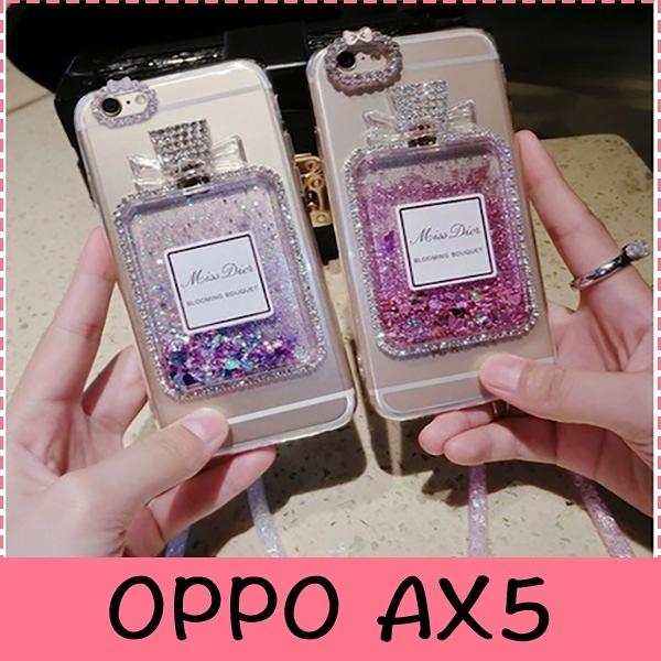 【萌萌噠】歐珀 OPPO AX5 / AX5s  創意流沙香水瓶保護殼 水鑽閃粉亮片軟殼 手機殼 手機套 附掛繩