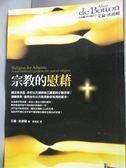 【書寶二手書T5/宗教_LKZ】宗教的慰藉_艾倫.狄波頓