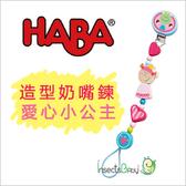 ✿蟲寶寶✿【德國HABA】原木製造型奶嘴鍊 無毒水溶性顏料 - 愛心小公主 德國製