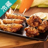 【大成】大成雞翅1盒(二節翅)(400g±5%/盒)【愛買冷藏】