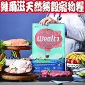 【培菓寵物48H出貨】維爾滋Wealtz 天然無穀寵物糧 成犬/幼犬/中高齡 2.1kg