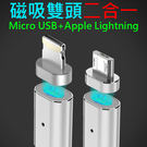【磁吸雙頭】Micro USB + Apple Lightning 8 Pin 1米 支援QC快充 磁吸傳輸線★Samsung Note 4/5/S5/6/7/A3/5/7-ZY