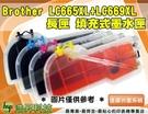Brother 669XL+665XL【長版滿匣無晶片】填充墨匣 J2320/J2720 IIB018-1