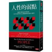 人性的弱點:暢銷不墜的成功學經典,向卡內基學習交心溝通術與好感度人際學