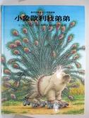 【書寶二手書T3/少年童書_E96】小象歐利找弟弟_管家琪, 柏尼包斯