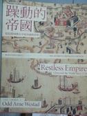 【書寶二手書T4/歷史_XGY】躁動的帝國:從乾隆到鄧小平的中國與世界_文安立