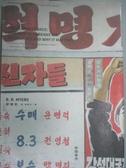 【書寶二手書T2/政治_KJR】最純潔的種族-北韓人眼中的北韓人_麥爾斯