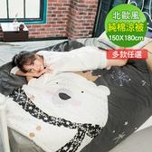 【BELLE VIE】Q版大白熊精梳純棉涼被150X180(兩款可選)