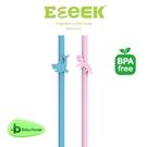 艾克 eeeek 可愛動物造型矽膠吸管24cm 2入