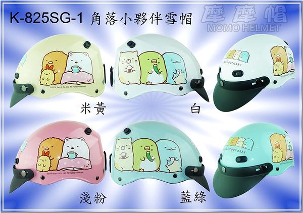 KK 華泰 825 KG-1 角落小夥伴 雪帽 半罩 安全帽 機車 騎士 正版 授權 (多種顏色) (單一尺寸)