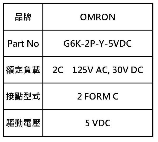 *大朋電子商城*OMRON G6K-2P-Y-5VDC 繼電器Relay(5入)