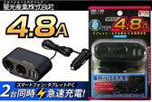 日本星光產業 2孔延長插座 雙孔USB 5V 極速 4.8A 電源擴充座 點菸器擴充 手機車充 平板