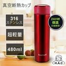 A0743 【Beatrice 】316不鏽鋼超輕量保溫瓶480ML-玫紅(JB-BMS-14R)