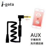 i-gota AUX 手機車用免持通話線 (AUX-MIC3501)