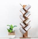 創意樹形書架置物架實木簡易兒童學生簡約落地多層小型書櫃收納架 【全館免運】
