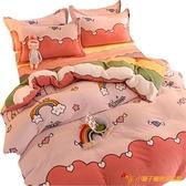 牛奶珊瑚絨床罩四件套法蘭絨雙面絨被套冬加厚【小獅子】