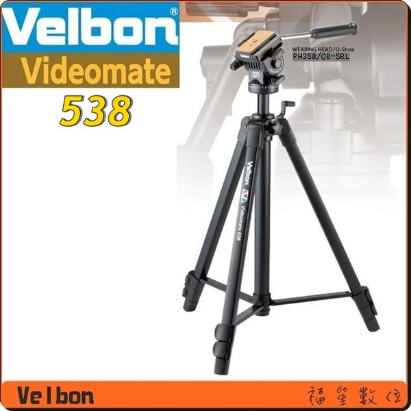 日本 美而棒 Velbon videomate 538 油壓式三腳架 附PH-358雲台(立福公司貨)