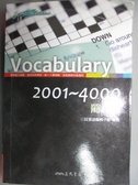 【書寶二手書T1/語言學習_JLK】Vocabulary 2001-4000 隨身讀_本局編輯部