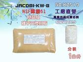【龍門淨水】JACOBI-KW-8離子交換樹脂NSF認證.軟水樹脂 淨水器原料.濾水器.濾心填充 (貨號X2519)
