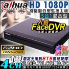 監視器 Dahua大華 1080P 4路監視主機DVR 4路 支援AHD/TVI/CVI/960H/IPC 720P 監視器主機