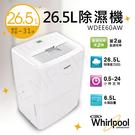 送!聲寶迷你陶瓷電暖器HX-FB06P【惠而浦Whirlpool】26.5L除濕機 WDEE60AW(能源效率2級)