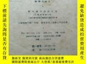 二手書博民逛書店罕見壯麗的長江三峽(一版一印插圖本)館藏書Y12035 鞠繼武