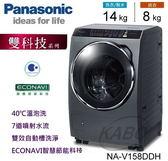 【佳麗寶】-(Panasonic國際牌)變頻雙科技 滾筒 洗脫烘 洗衣機-14kg【NA-V158DDH】留言享加碼折扣