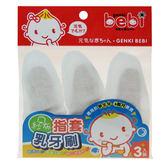 元氣寶寶 紗布指套乳牙刷(3枚)