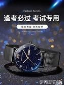 手錶 公務員考試專用靜音手錶男士初中學生潮流石英高中電子機械男表  美物 99免運