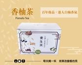 【香柚茶15包/盒】-越陳越香的好茶水果與好茶的精彩結合 香柚綠茶