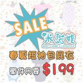 【愛吾兒】米諾娃 Minerva 春夏款短袖包屁衣 單件只要$199!!