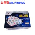 歐文購物 台灣立體兒童口罩 淨新口罩 3...
