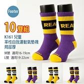 Footer 兒童 除臭襪 K161 率性自我運動氣墊襪 局部厚 10雙超值組