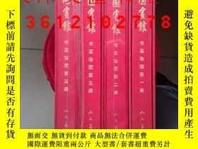 二手書博民逛書店釣魚臺國賓館書畫珍藏罕見第一 二 三 四(全四冊)Y13619