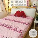 保潔墊 - 雙人床包式 【粉色點點】印花鋪棉 3層抗污 寢居樂 MIT台灣製