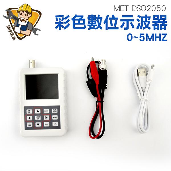 精準儀錶 手持便攜數字示波器 彩色數位波器 5MHZ 多功能手持示波器 工具 MET-DSO2050