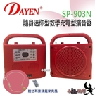 (SP-903n)Dayen迷你手提擴音機~含usb播放.25瓦,老師教學.導覽.贈頭帶麥克風(紅色款)