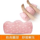 墊腿枕 睡眠腳枕抬腿靜脈腿墊床上睡覺膝枕孕婦抬高曲張夾腿部枕頭【八折促銷】