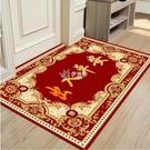 快速出貨歐式紅色喜慶家用入進門玄關腳墊客廳臥室衛生間門墊地墊防滑 YYS