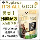 *KING WANG*Applaws愛普士 全品種成貓-無穀 雞肉配方800g