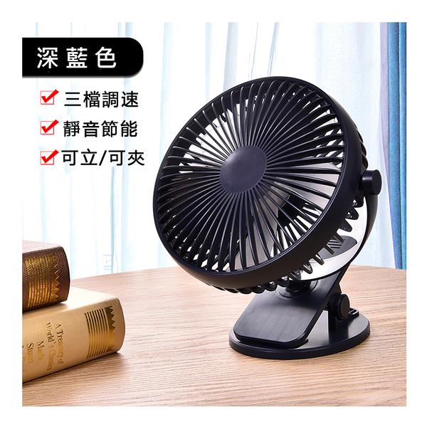 涼一夏 6吋涼風扇 夾式USB插電風扇 立式風扇 可夾可立