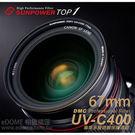 SUNPOWER 67mm TOP1 UV-C400 薄框多層膜 UV 鏡 (湧蓮國際公司貨) 鈦金屬鍍膜 抗刮