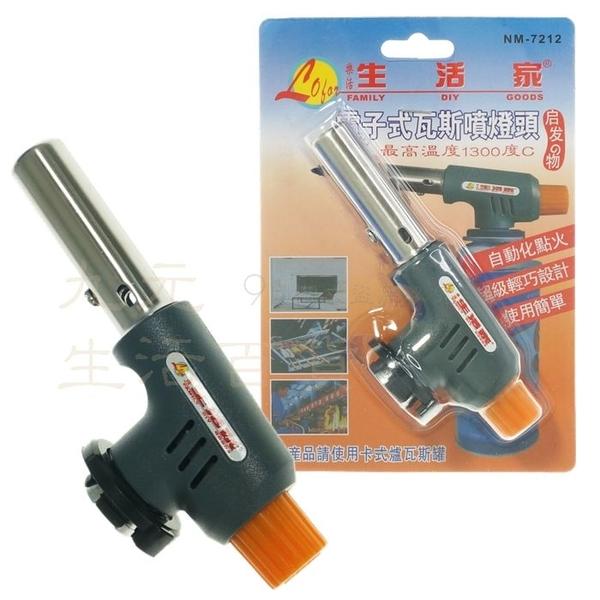 【九元生活百貨】生活家 電子式瓦斯噴槍頭 NM-7212 防風噴燈 1300℃ 卡式瓦斯罐噴火槍 點火槍