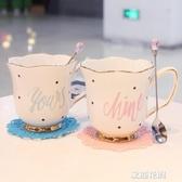 創意歐式咖啡杯花茶杯套裝陶瓷馬克杯帶勺情侶水杯子描金潮流水杯『艾麗花園』
