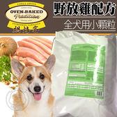 【zoo寵物商城】(免運)(送刮刮卡*1張)烘焙客Oven-Baked》全犬野放雞配方犬糧小顆粒經濟包30磅13.6kg/包