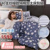 [SN]破盤下殺↘40支紗寬幅【多款任選】100%天然極緻純棉6x6.2尺雙人加大床包+枕套三件組*台灣製