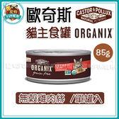 *~寵物FUN城市~*【效期2019/02】Organix 歐奇斯95%有機主食貓餐罐《無穀雞肉絲85g》 單罐賣場/貓罐