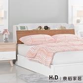伊森3.5尺單人床頭箱(21CS3/335-1)