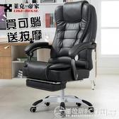 電腦椅 萊克帝家電腦椅家用辦公椅可躺老板椅升降轉椅按摩擱腳午休座椅QM 圖拉斯3C百貨